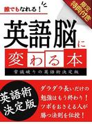 【音声特典付き】誰でもなれる!英語脳に変わる本(SMART BOOK)