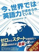 【音声特典付き】今、世界で必要とされている英会話を習得する(SMART BOOK)