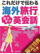 【音声特典付き】これだけで伝わる!海外旅行カンタン英会話(SMART BOOK)