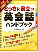 【音声特典付き】とっさに役立つ 英会話ハンドブック(SMART BOOK)