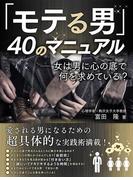 モテる男40のマニュアル(SMART BOOK)
