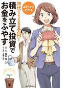 コミックでわかる 20代から1500万円!積み立て投資でお金をふやす(中経☆コミックス)