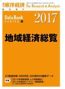 地域経済総覧 2017年版