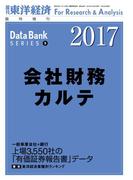 会社財務カルテ 2017年版