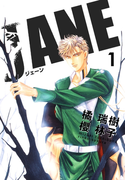 JANE 1(クロフネデジタルコミックス)