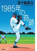 1985年の奇跡(双葉文庫)