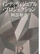 【期間限定価格】インディヴィジュアル・プロジェクション