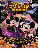 ディズニーファン 2016年11月号増刊 「ディズニー・ハロウィーン」大特集号(ディズニーファン)