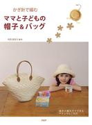 かぎ針で編む ママと子どもの帽子&バッグ
