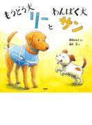 もうどう犬リーとわんぱく犬サン(PHPにこにこえほん)