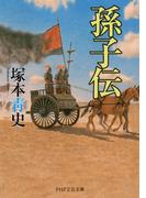 孫子伝(PHP文芸文庫)