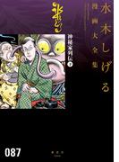 神秘家列伝 水木しげる漫画大全集(下)