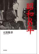 昭和8年 戦争への足音(角川学芸出版単行本)