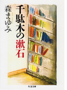千駄木の漱石(ちくま文庫)