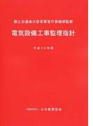 電気設備工事監理指針 平成28年版