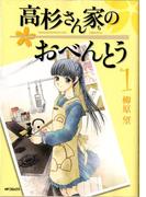 【セット商品】高杉さん家のおべんとう  1-5セット(フラッパーシリーズ)