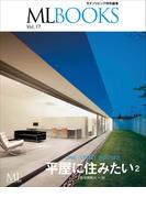 ML BOOKSシリーズ 17 平屋に住みたい2(ML BOOKSシリーズ)