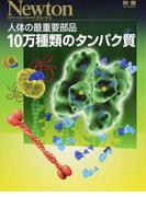 10万種類のタンパク質 人体の最重要部品 (ニュートンムック)