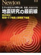 3.11の想定外のM9以降,見直しを迫られる地震研究の最前線 徹底検証!南海トラフ地震と首都直下地震 (ニュートンムック)