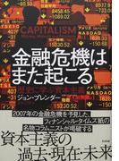金融危機はまた起こる 歴史に学ぶ資本主義