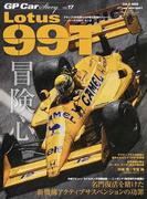 GP Car Story Vol.17 ロータス99T・ホンダ (サンエイムック)(サンエイムック)