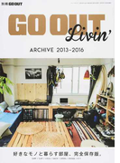 GO OUT Livin' ARCHIVE 2013−2016 好きなモノと暮らす部屋、完全保存版。 CAMP/SURF/CYCLE/SNOW/GREEN/VINTAGE/D.I.Y. (ニューズムック)