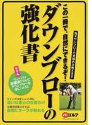 ダウンブローの強化書 この一冊で、自然にできるぞ! (プレジデントムック パーゴルフ)(プレジデントムック)