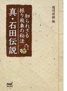真・石田伝説 知られざる振り飛車の秘法 (マイナビ将棋文庫)