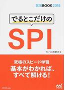 でるとこだけのSPI '18 (就活BOOK)