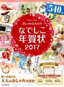 おしゃれな大人のなでしこ年賀状 2017 (impress mook)(impress mook)