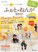 デジカメ写真でつくる年賀状 ふぉとねんが 2017 (impress mook)(impress mook)