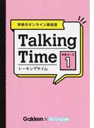 トーキングタイム 学研のオンライン英会話 Gakken×QQ English 中学コース1