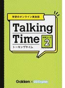トーキングタイム 学研のオンライン英会話 Gakken×QQ English 中学コース2