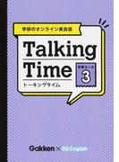 トーキングタイム 学研のオンライン英会話 Gakken×QQ English 中学コース3