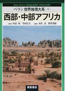 ベラン世界地理大系 9 西部・中部アフリカ
