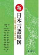 新日本言語地図 分布図で見渡す方言の世界