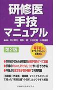 研修医手技マニュアル 第2版