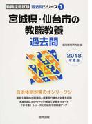 宮城県・仙台市の教職教養過去問 2018年度版