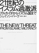 21世紀のイスラム過激派 アルカイダからイスラム国まで