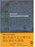 神と仏に祈る山 美作の古刹 木山寺社史料のひらく世界