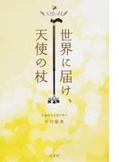 世界に届け、天使の杖 佐藤伸也氏聞き書き