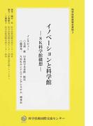 イノベーションと科学館 8K科学館構想 (科学技術政策史資料)