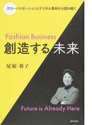 Fashion Business創造する未来 グローバリゼーションとデジタル革命から読み解く