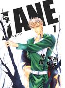 【全1-10セット】JANE(クロフネデジタルコミックス)