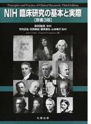 NIH臨床研究の基本と実際 原書3版