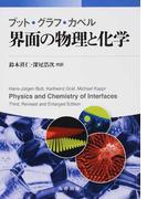 ブット・グラフ・カペル界面の物理と化学