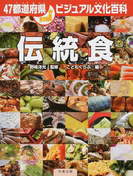 伝統食 (47都道府県ビジュアル文化百科)