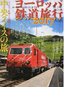 ヨーロッパ鉄道旅行 2017 人生が楽しくなるゴッタルド峠越えの景観ルートで満喫中央スイスの旅