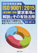 2015年改正規格ISO 9001:2015〈JIS Q 9001:2015〉要求事項の解説とその有効活用 帳票(様式)で運用する統合マネジメントシステム