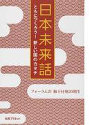 日本未来話 ともにつくろう!新しい国のカタチ